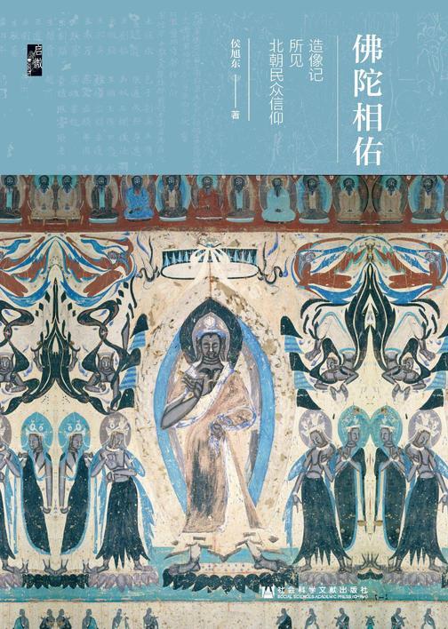 佛陀相佑:造像记所见北朝民众信仰(启微)