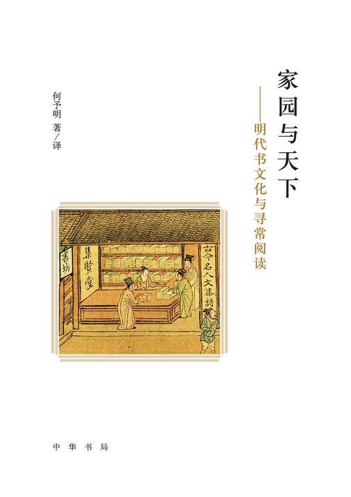 家园与天下——明代书文化与寻常阅读