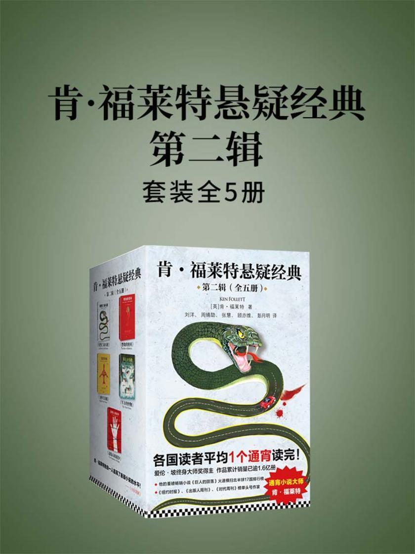肯·福莱特悬疑经典第二辑(全5册)