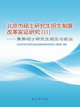 北京市硕士研究生招生制度改革实证研究.II,聚焦硕士研究生招生与就业