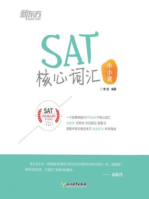SAT核心词汇小小说