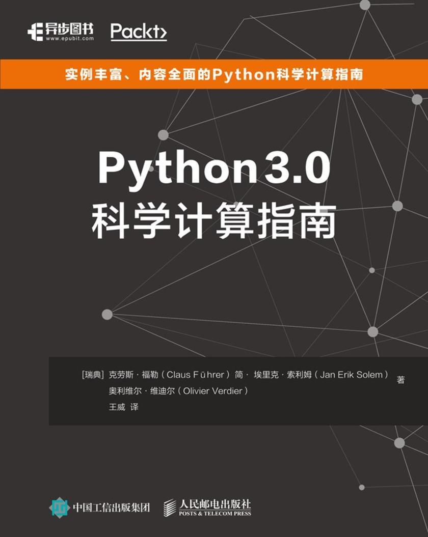 Python 3.0科学计算指南
