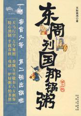 东周列国那锅粥 (第二碗)(试读本)