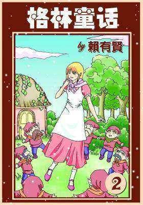 格林童话二(仅适用PC阅读)