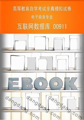高等教育自学考试全真模拟试卷:电子商务专业——互联网数据库00911(仅适用PC阅读)