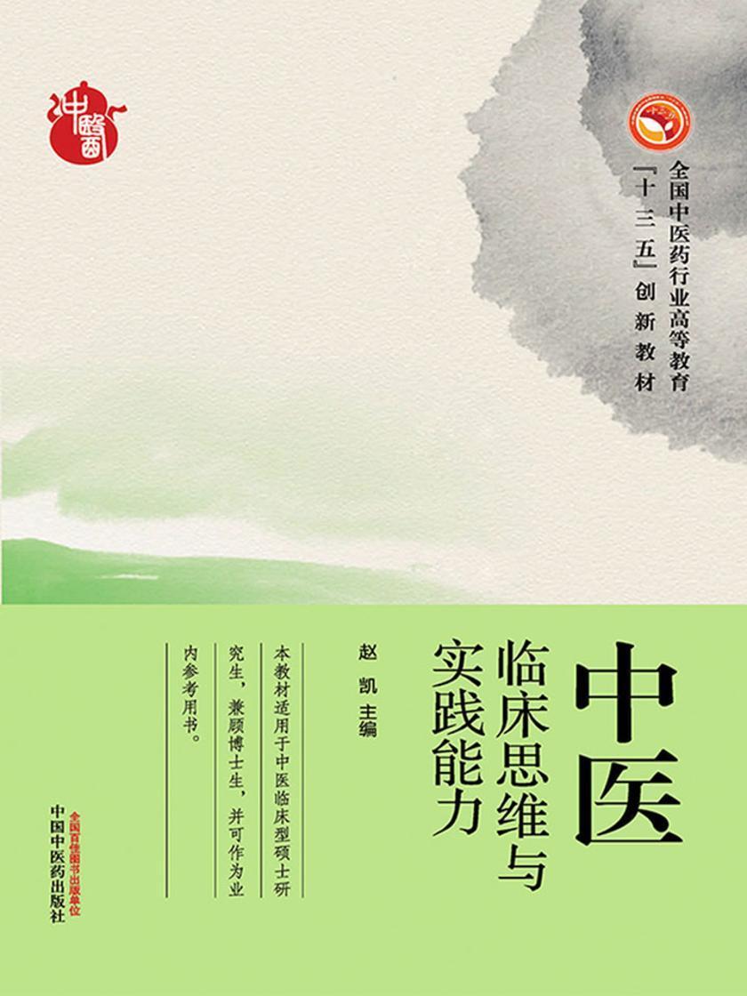 中医临床思维与实践能力