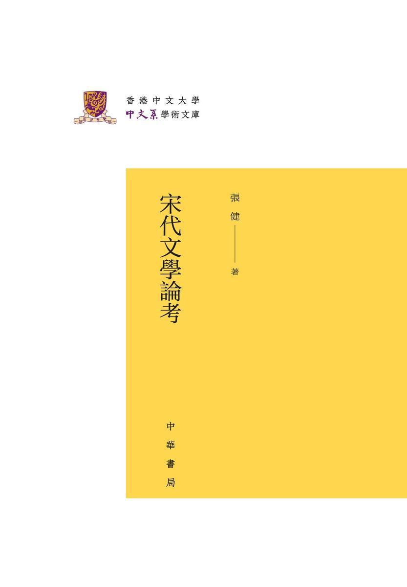 宋代文学论考(精)--香港中文大学中文系学术文库