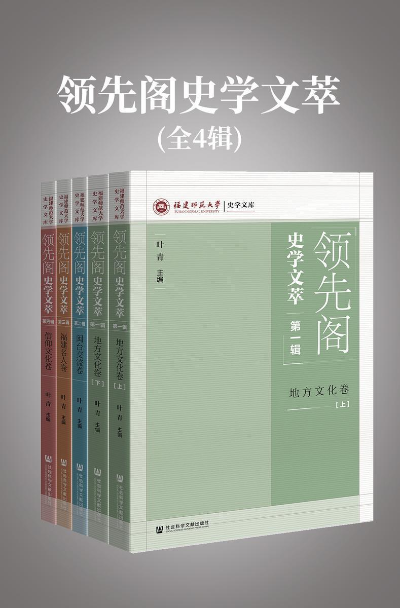 领先阁史学文萃(全4辑)