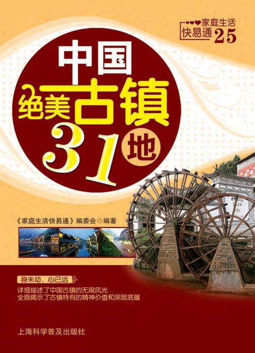 中国绝美古镇31地