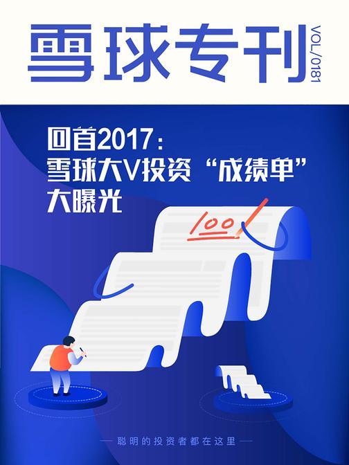 """雪球专刊181期——回首2017:雪球大V的投资""""成绩单""""(电子杂志)"""