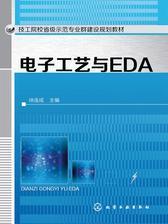 电子工艺与EDA