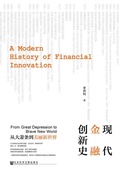 现代金融创新史:从大萧条到美丽新世界(OWN)