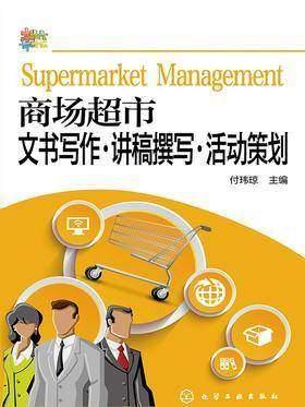 商场超市文书写作·讲稿撰写·活动策划