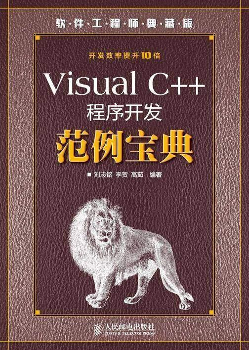 Visual C++程序开发范例宝典(不提供光盘内容)