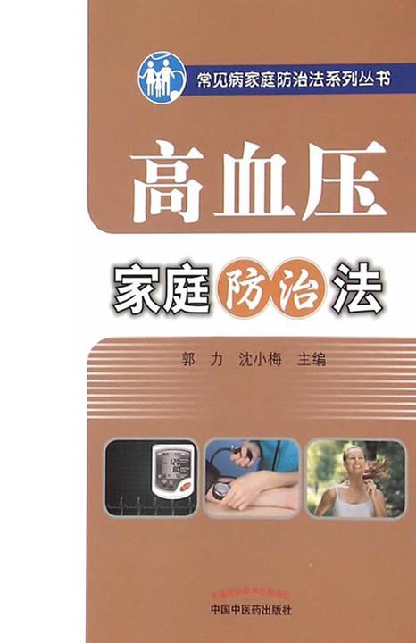 高血压家庭防治法