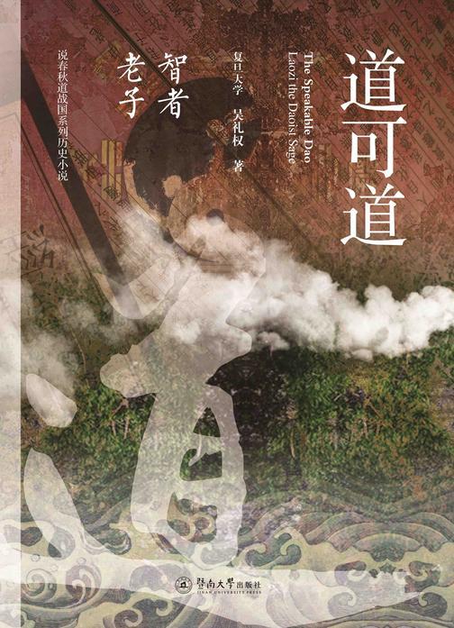 说春秋道战国系列历史小说·道可道—智者老子