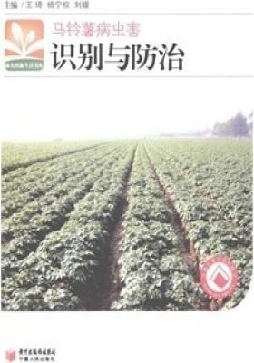马铃薯病虫害识别与防治(仅适用PC阅读)
