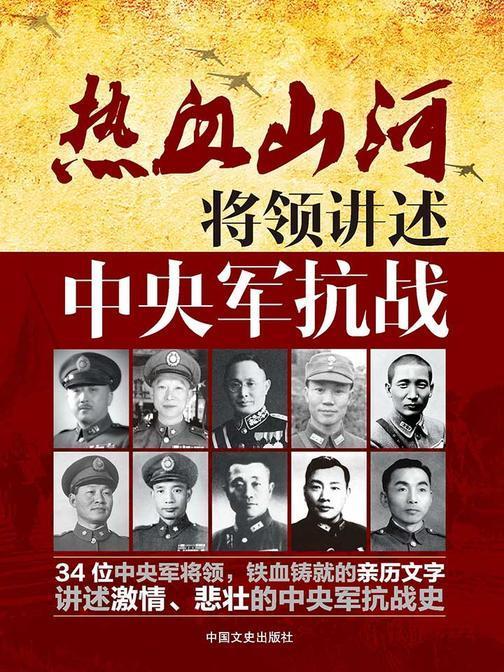 将领讲述:中央军抗战(热血山河系列)
