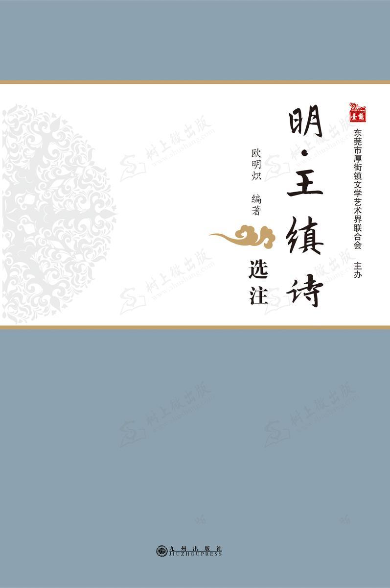 明王缜诗选注