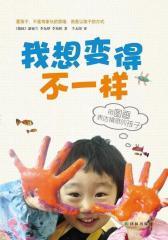 我想变得不一样:用图画表达情感的孩子(试读本)