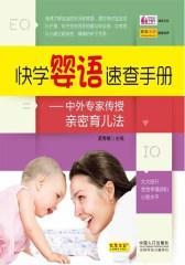 快学婴语速查手册——中外专家传授亲密育儿法