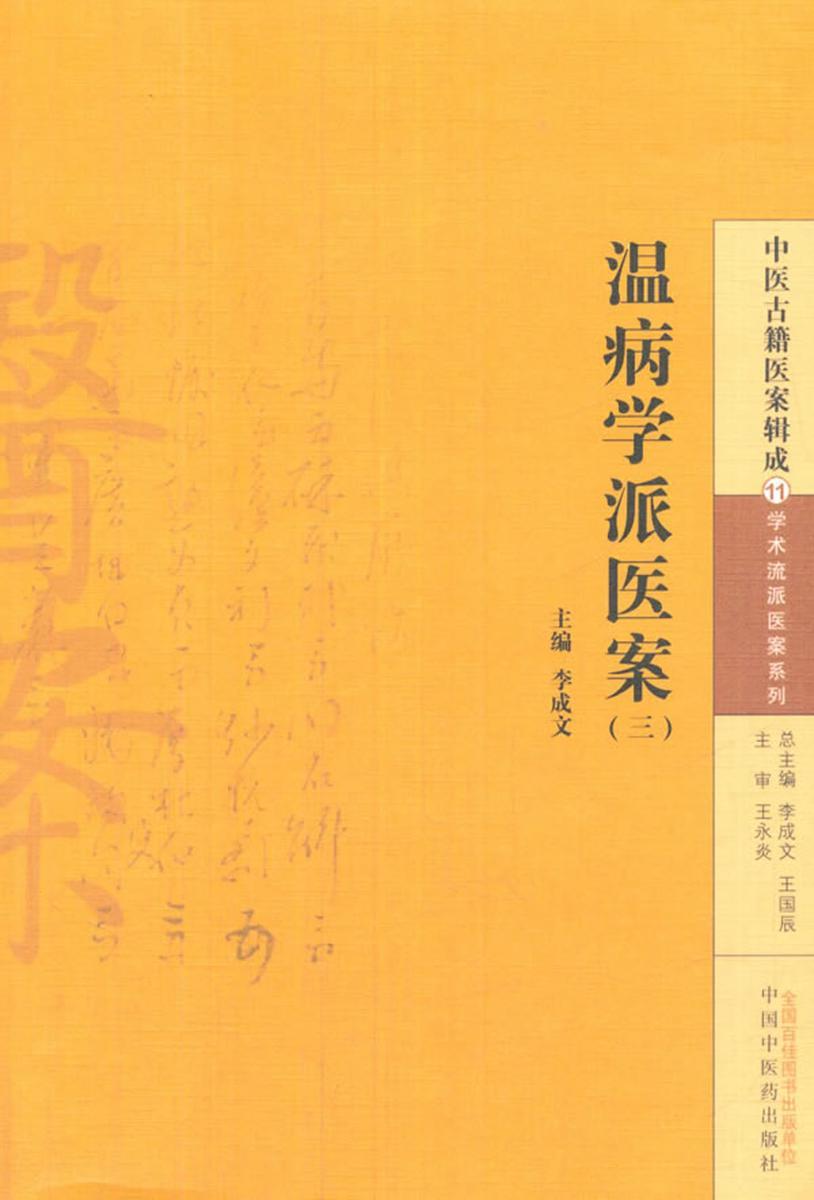 温病学派医案(三)