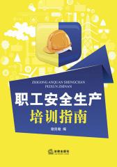 职工安全生产培训指南