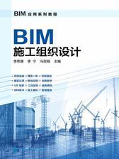 BIM施工组织设计