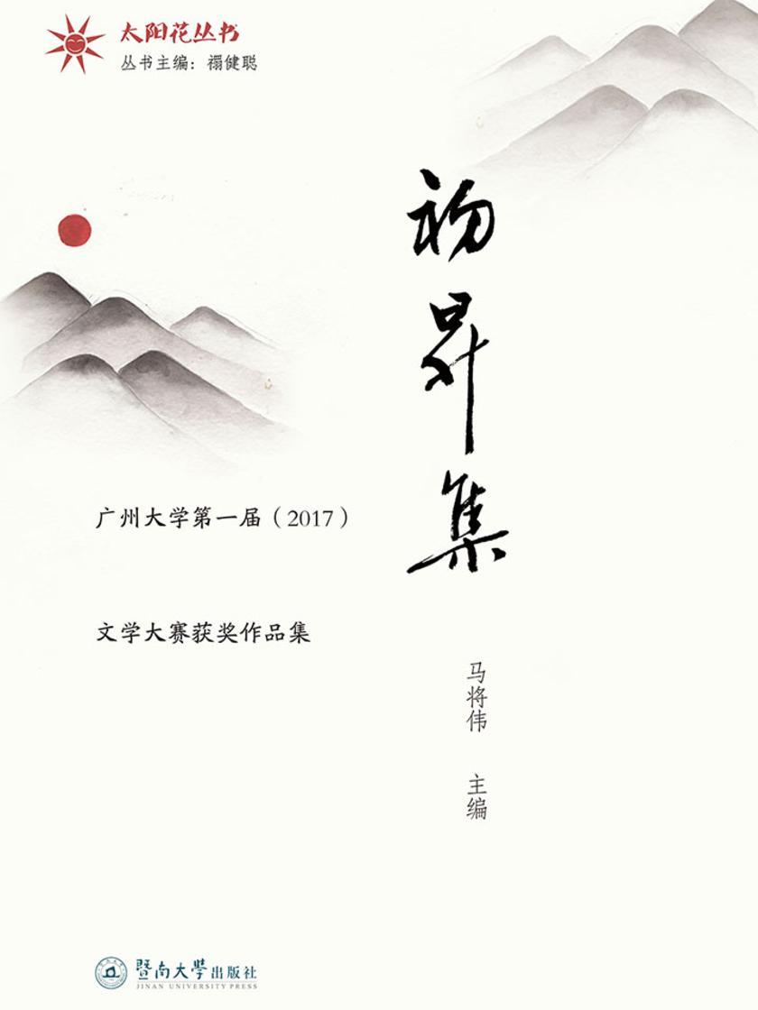 太阳花丛书·初升集—广州大学第一届(2017)文学大赛获奖作品集