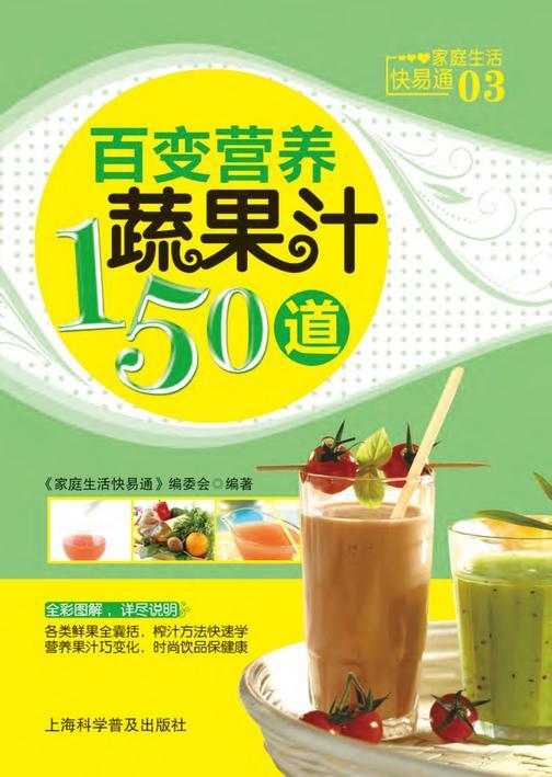 百变营养蔬果汁150道