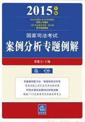 2015年版国家司法考试案例分析专题例解
