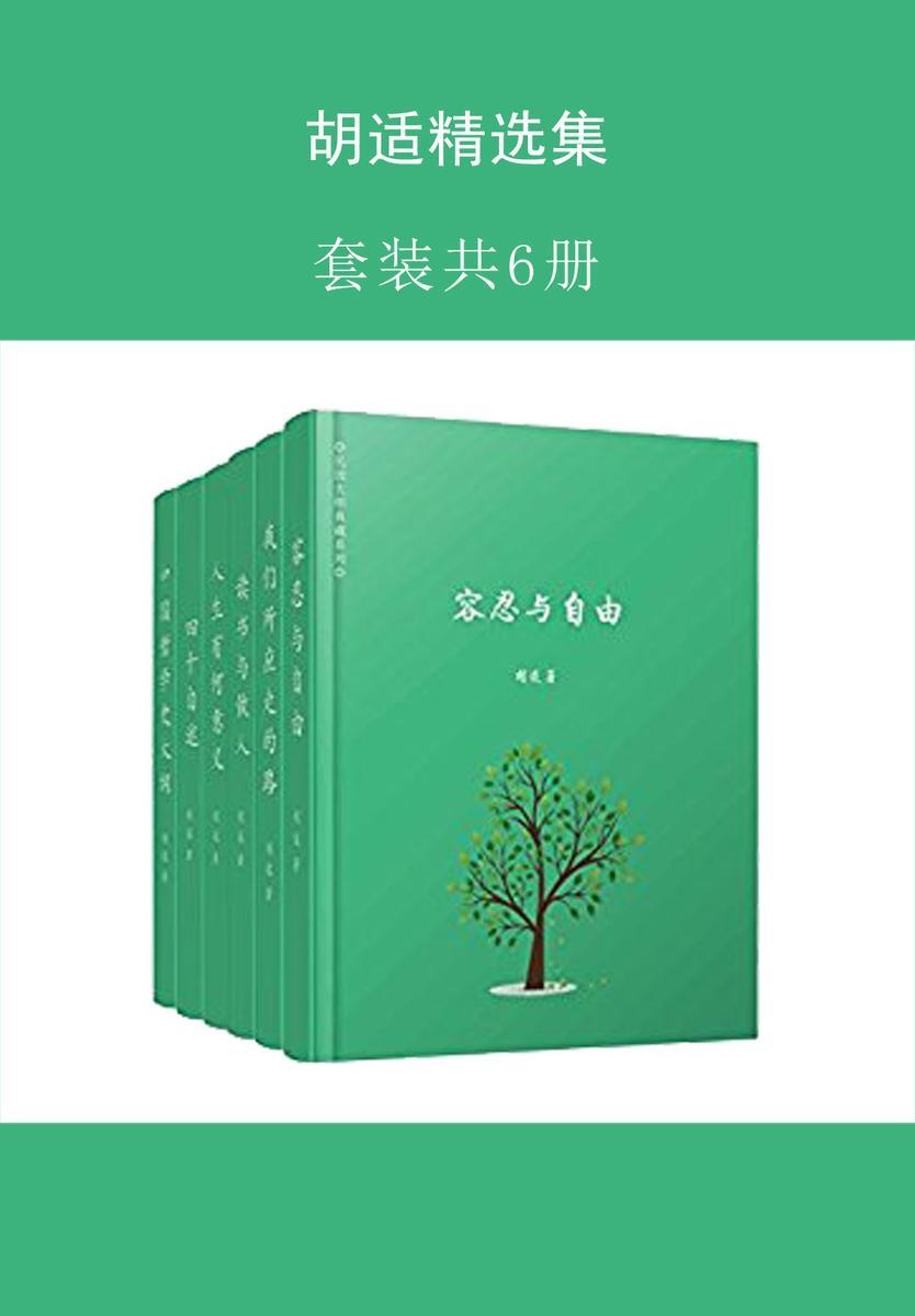 胡适精选集(共六卷,《读书与做人》《容忍与自由》《人生有何意义》《我们所应走的路》《四十自述》《中国哲学史》)