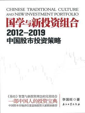 国学与新投资组合:2012—2019中国股市投资策略