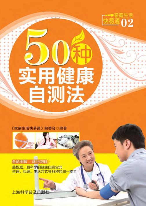 50种实用健康自测法
