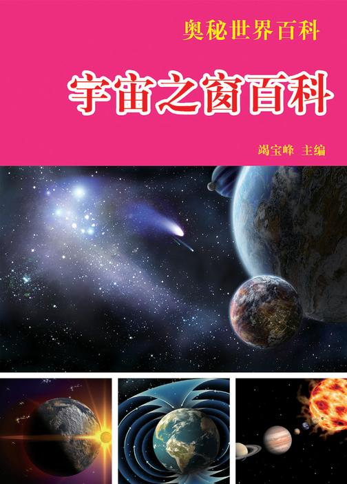 宇宙之窗百科