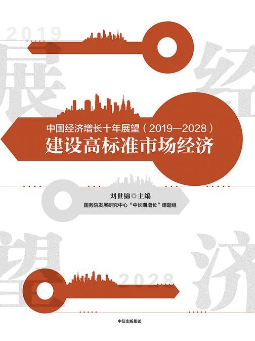中国经济增长十年展望(2019—2028):建设高标准市场经济