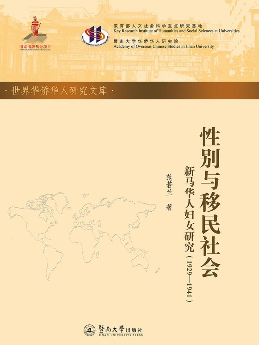 世界华侨华人研究文库·性别与移民社会—新马华人妇女研究(1929-1941)