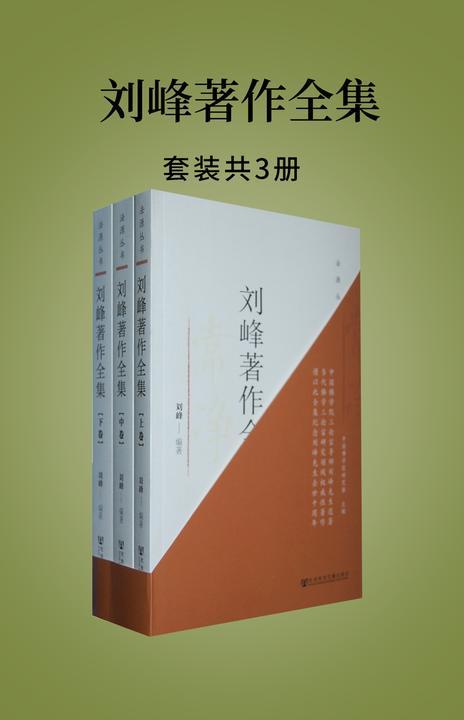 刘峰著作全集(法源丛书)