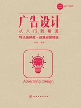 广告设计从入门到精通