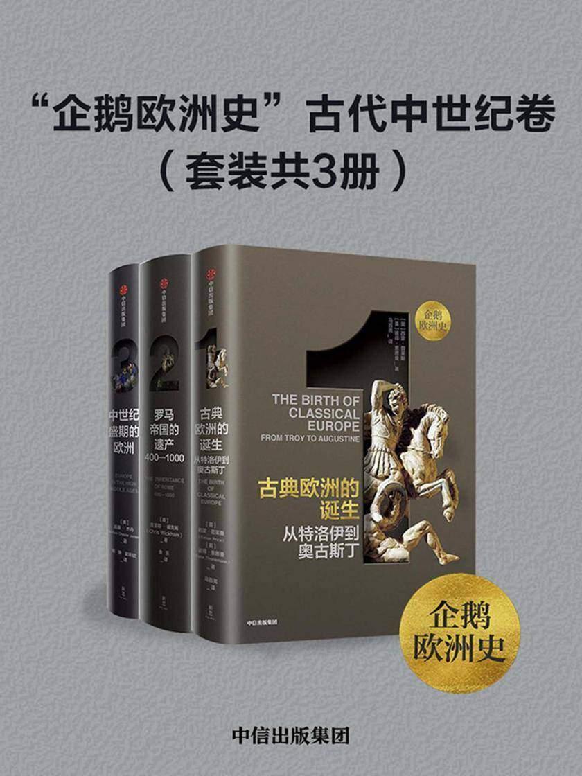 """""""企鹅欧洲史""""古代中世纪卷(套装共3册)"""