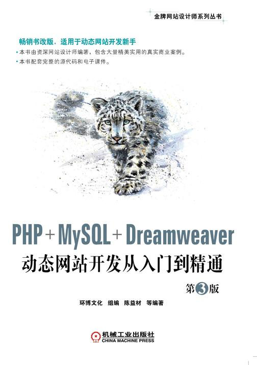 PHP+MySQL+Dreamweaver动态网站开发从入门到精通 第3版