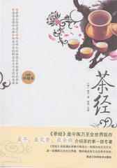 茶经(仅适用PC阅读)
