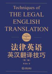 法律英语英汉翻译技巧