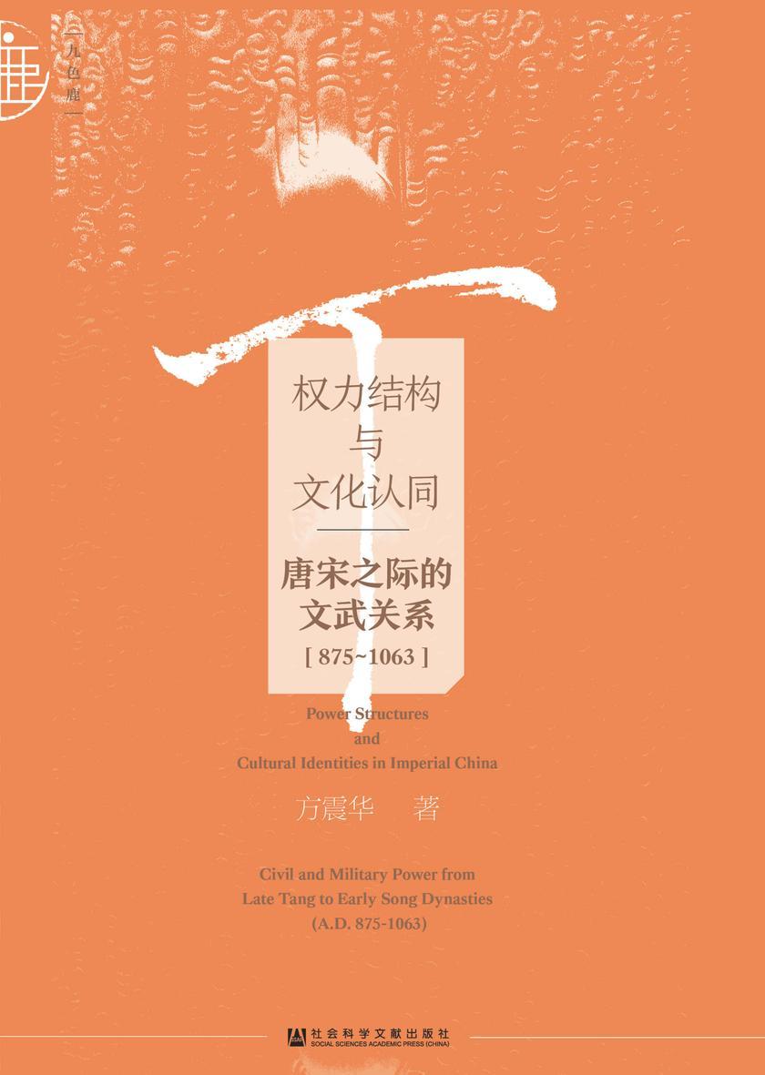权力结构与文化认同:唐宋之际的文武关系(875~1063)(九色鹿·唐宋)