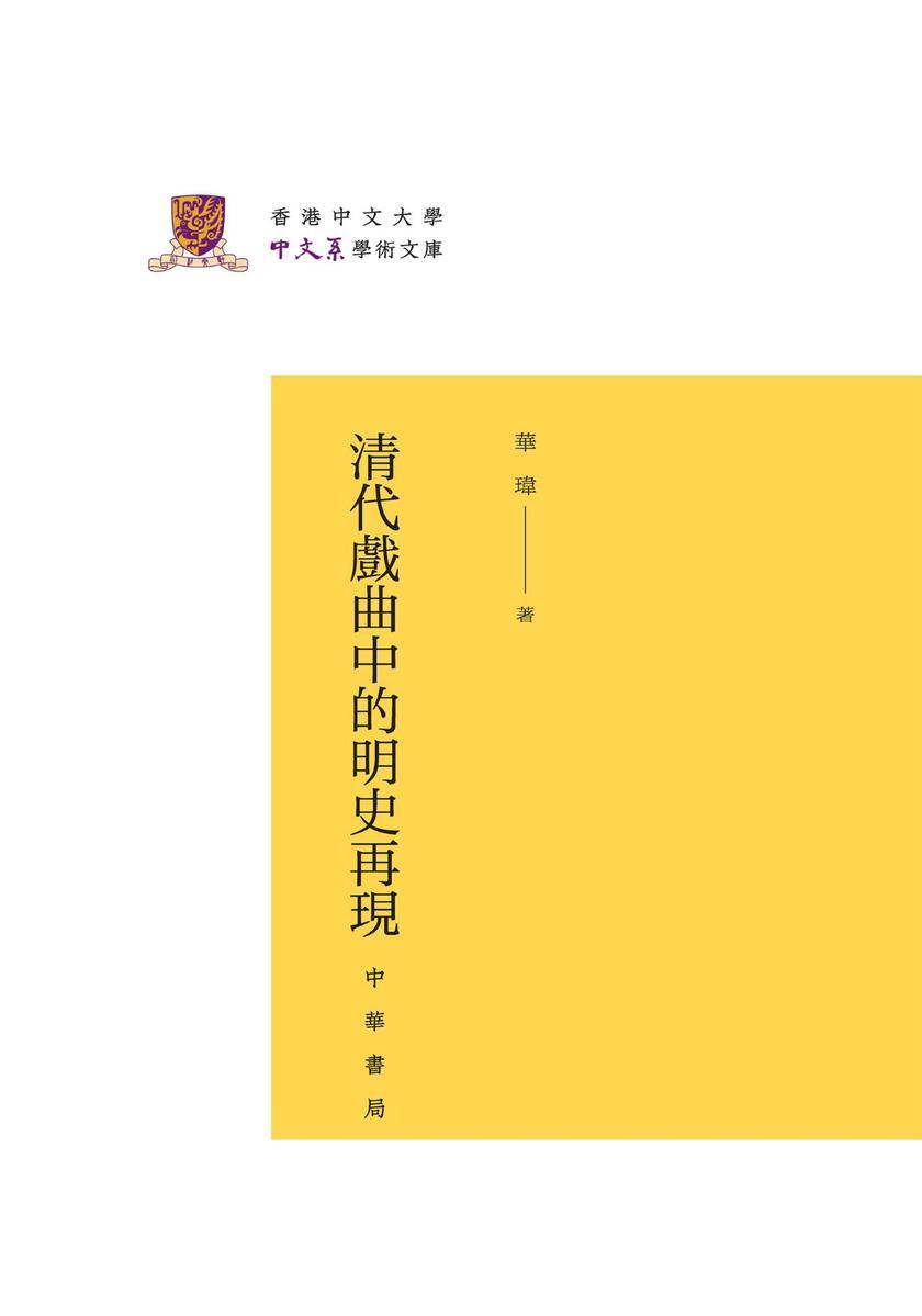清代戏曲中的明史再现(精)--香港中文大学中文系学术文库