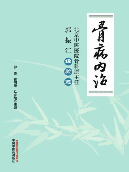 骨病内治:北京中医医院骨科原主任郭振江经验选