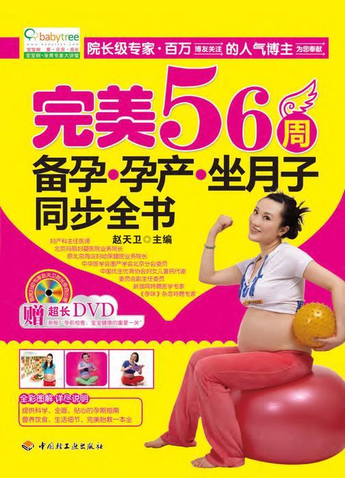完美56周备孕·孕产·坐月子同步全书