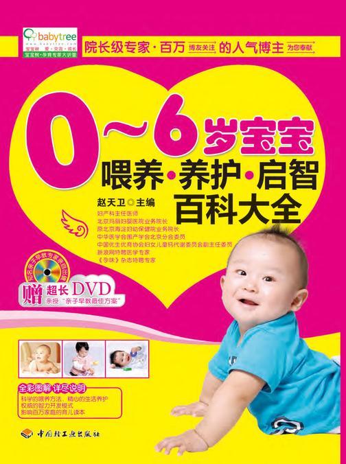 0-6岁宝宝喂养·养护·启智百科大全
