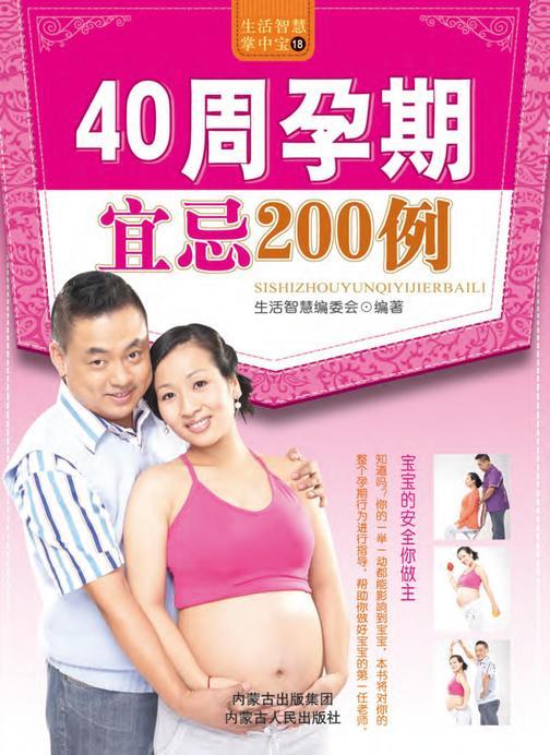 40周孕期宜忌200例