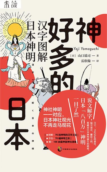 神好多的日本:汉字图解日本神明